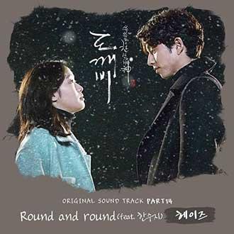 孤單又燦爛的神-鬼怪 韓劇原聲帶 搶先聽13
